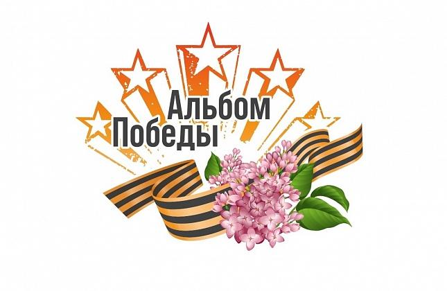 http://novostschool.ucoz.ru/Lokal_akt/POLOGENIYA/albom_pobedy-1.jpg